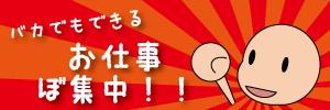 working_banner