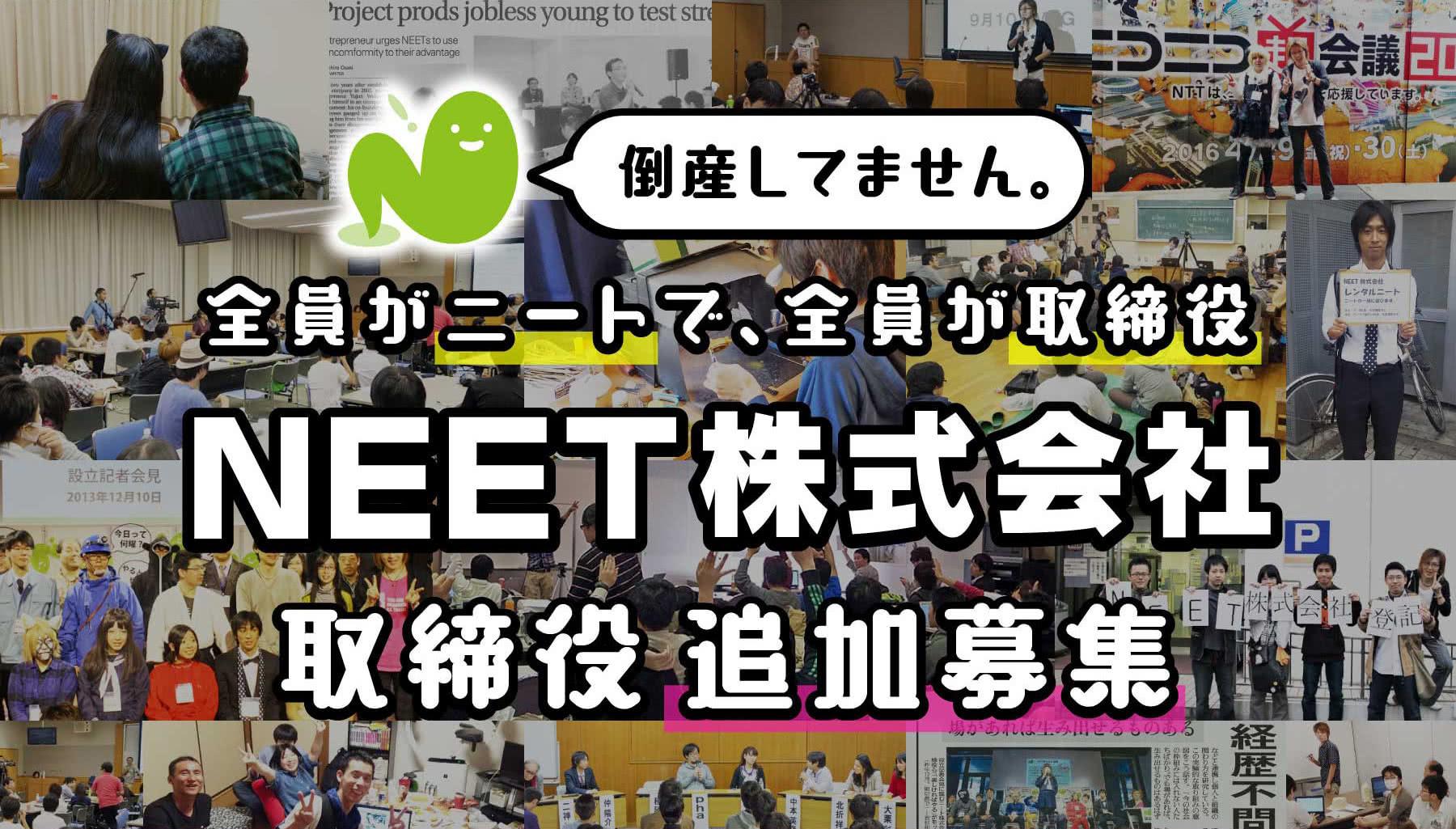 NEET株式会社募集